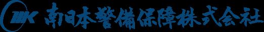 南日本警備保障株式会社