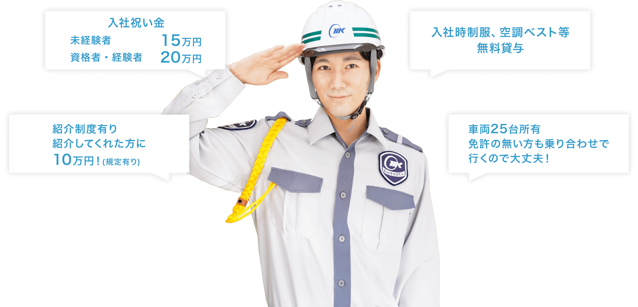 入社祝い金 紹介制度有り紹介してくれた方に10万円(規定有り) 入社時制服、空調ベスト等無料貸与 車両25台所有免許の無い方も乗り合わせで行くので大丈夫!